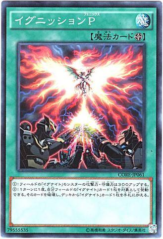 イグニッションP (Normal/CORE-JP061)①フィールド魔法