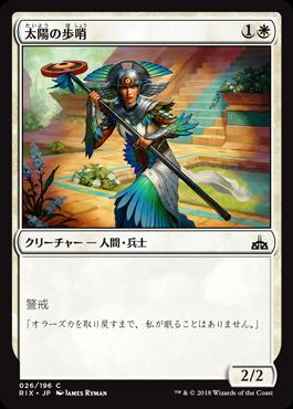 太陽の歩哨//RIX-026/C/白