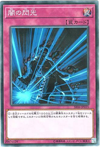 闇の閃光 (Normal/SR06-JP035)