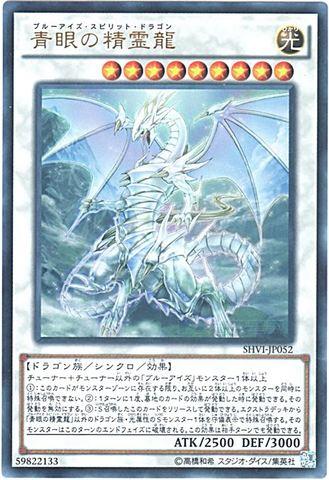 青眼の精霊龍 (Ultra/SHVI-JP052)青眼⑦S/光9