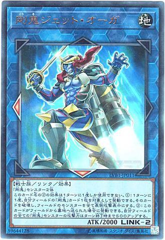 剛鬼ジェット・オーガ (Ultra/LVB1-JP011)