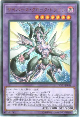 サイバース・クロック・ドラゴン (Ultra/SOFU-JP034)⑤融合闇7