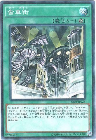 歯車街 (N-Parallel/SR03-JP025)①フィールド魔法