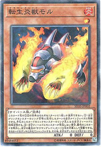 転生炎獣モル (N-Parallel/SD35-JP002)③炎1