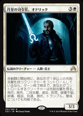 月皇の司令官、オドリック/Odric, Lunarch Marshal/SOI-031/R/白