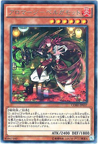 アロマージ-ベルガモット (Rare/CORE-JP037)③炎6
