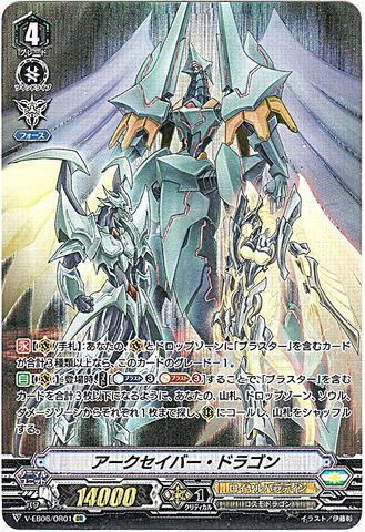 アークセイバー・ドラゴン OR VEB06/OR01(ロイヤルパラディン)