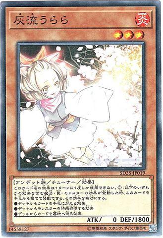灰流うらら (Normal/SD35-JP019)③炎3