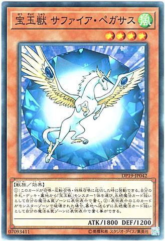 宝玉獣 サファイア・ペガサス (Normal)③風4