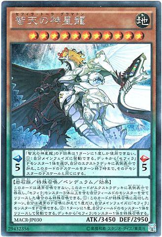 智天の神星龍 (Secret/MACR-JP030)