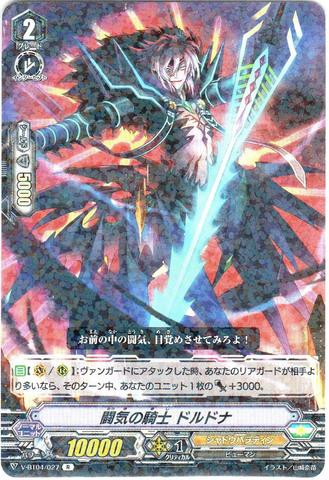 闘気の騎士 ドルドナ R VBT04/027(シャドウパラディン)