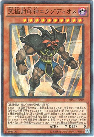 究極封印神エクゾディオス (Mil-Super/MP01-JP010)