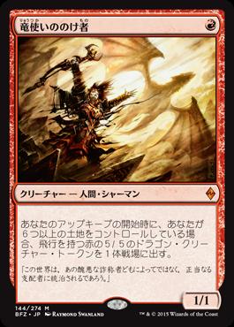 竜使いののけ者/Dragonmaster Outcast/BFZ-144/M/赤