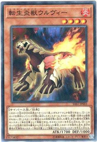転生炎獣ウルヴィー (Normal/SAST-JP003)