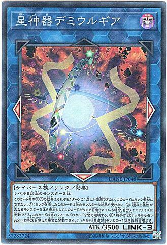 星神器デミウルギア (Super/DANE-JP048)