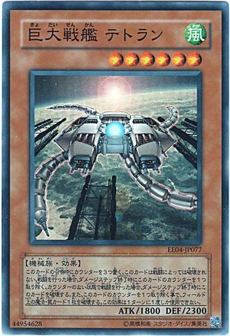 巨大戦艦 テトラン (Super)
