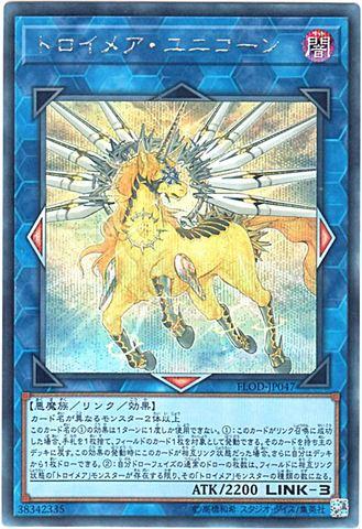トロイメア・ユニコーン (Secret/FLOD-JP047)⑧L/闇3