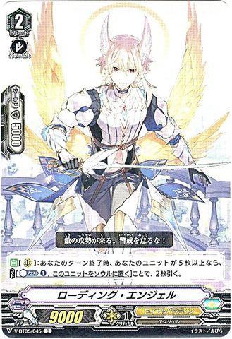 ローディング・エンジェル C VBT05/045(ロイヤルパラディン)