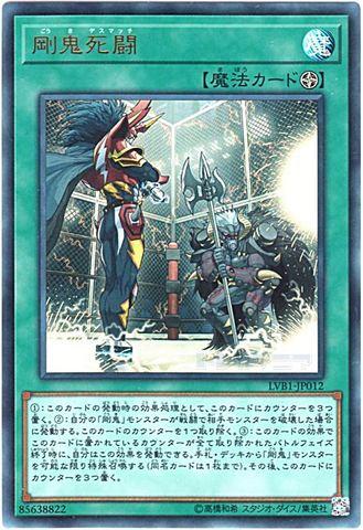 剛鬼死闘 (Ultra/LVB1-JP012)