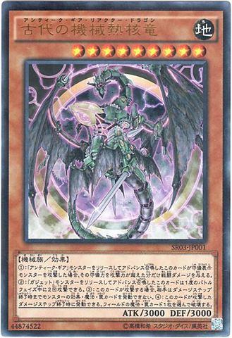 古代の機械熱核竜 (Ultra/SR03-JP001)③地9