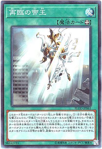 再臨の帝王 (Normal/FLOD-JP061)①装備魔法