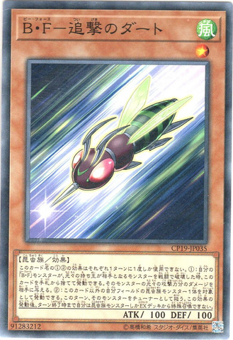B・F-追撃のダート (N/CP19-JP035)③風1
