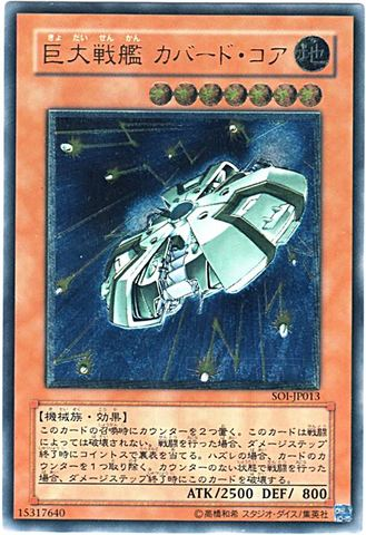 巨大戦艦 カバード・コア (Ultimate)