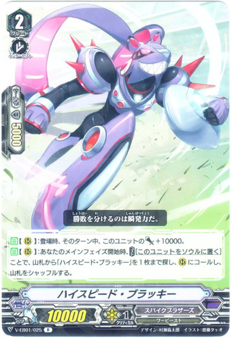 ハイスピード・ブラッキー R(VEB01/025)