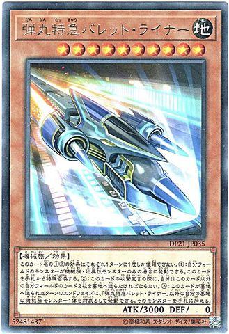 弾丸特急バレット・ライナー (Rare/DP21-JP035)列車③地10