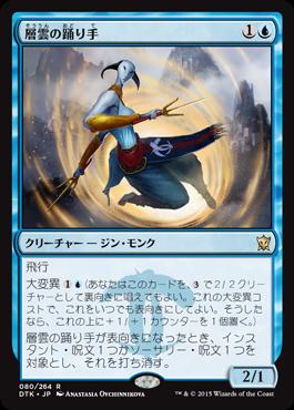 層雲の踊り手/Stratus Dancer/DTK-080/R/青