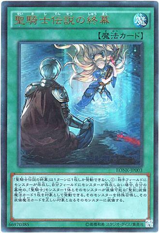 聖騎士伝説の終幕 (Ultra/EONK-JP003)①通常魔法