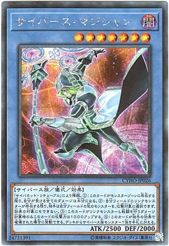 サイバース・マジシャン (Secret/CYHO-JP026)④儀式闇7