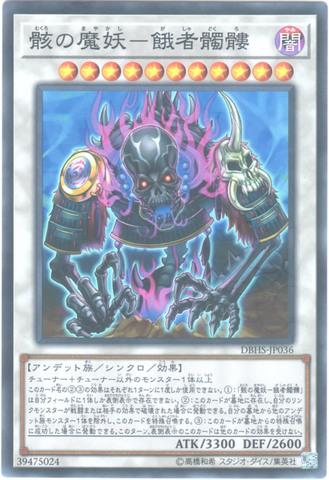 骸の魔妖-餓者髑髏 (Super/DBHS-JP036)魔妖⑦S/闇11