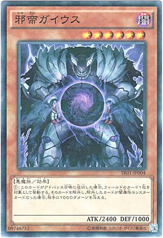 邪帝ガイウス (N-Parallel/SR01-JP004)