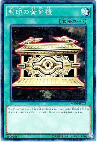 封印の黄金櫃 (Mil-/MB01-JP023)①通常魔法