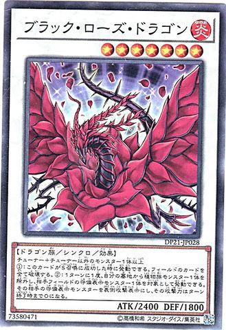 ブラック・ローズ・ドラゴン (Normal)⑦S/炎7
