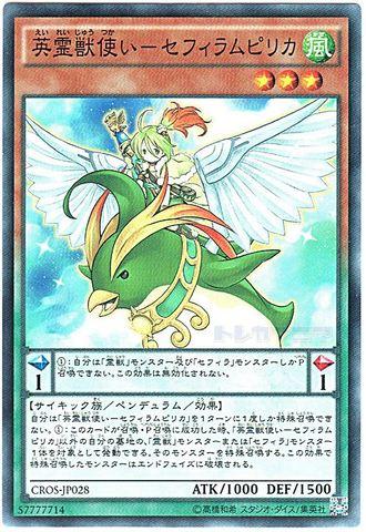 英霊獣使い-セフィラムピリカ (Normal/CROS-JP028)③風3
