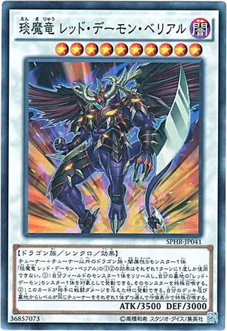 えん魔竜 レッド・デーモン・ベリアル (Super/SPHR-JP041)⑦S/闇10(ベリアル)