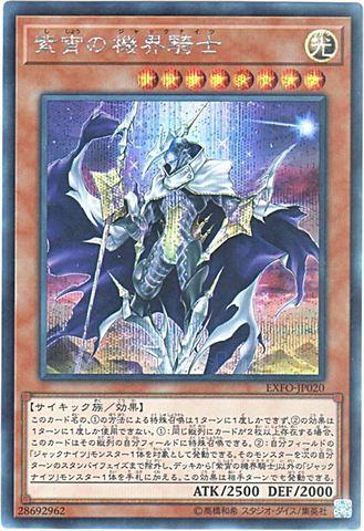 紫宵の機界騎士 (Secret/EXFO-JP020)③光8