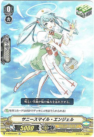 サニースマイル・エンジェル C VEB03/044(エンジェルフェザー)