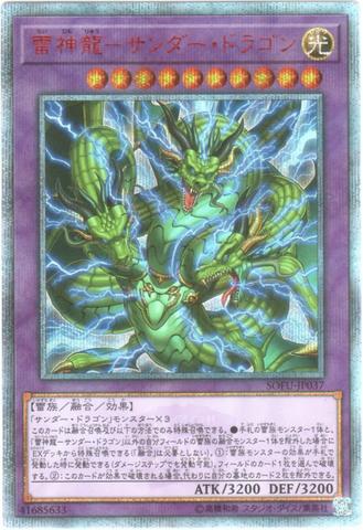 雷神龍-サンダー・ドラゴン (20th Secret/SOFU-JP037)⑤融合光10