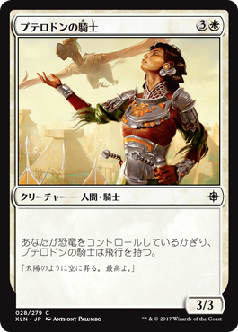 プテロドンの騎士/Pterodon Knight/XLN-028/C/白