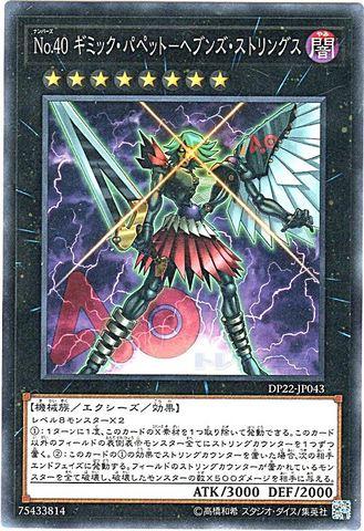No.40 ギミック・パペット-ヘブンズ・ストリングス (N/DP22-JP043)・DP22⑥X/闇8