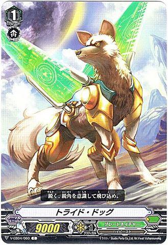 トライド・ドッグ C(VEB04/060)