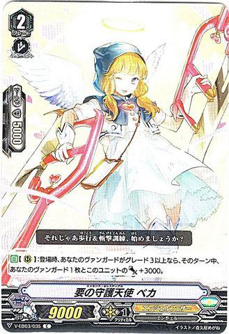 要の守護天使 ベカ C VEB03/035(エンジェルフェザー)
