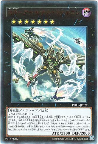 RR-アーセナル・ファルコン (N-P_U/DBLE-JP027)