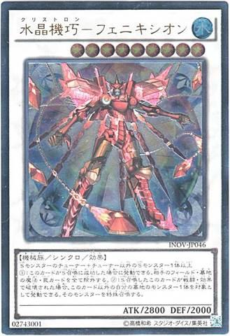 水晶機巧-フェニキシオン (Ultimate/INOV-JP046)