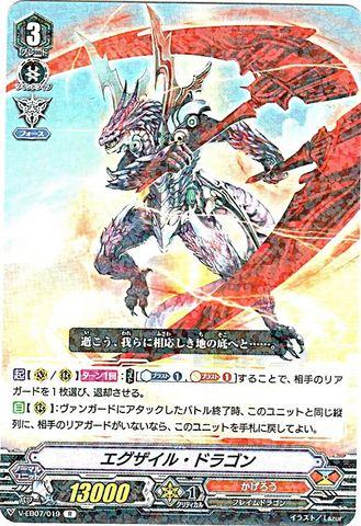 エグザイル・ドラゴン R VEB07/019(かげろう)