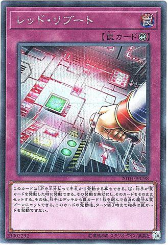 レッド・リブート (Secret/20TH-JPC98)②カウンター罠