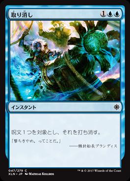 取り消し/Cancel/XLN-047/C/青